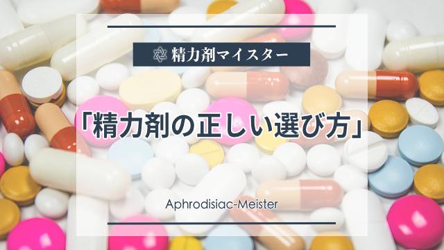 「精力剤の正しい選び方」