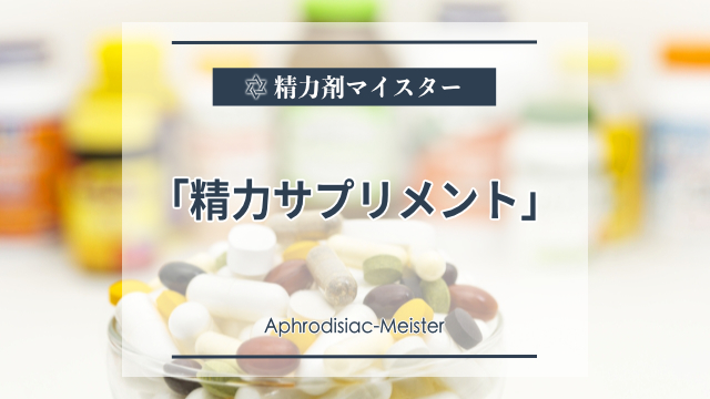 「精力剤サプリメント」