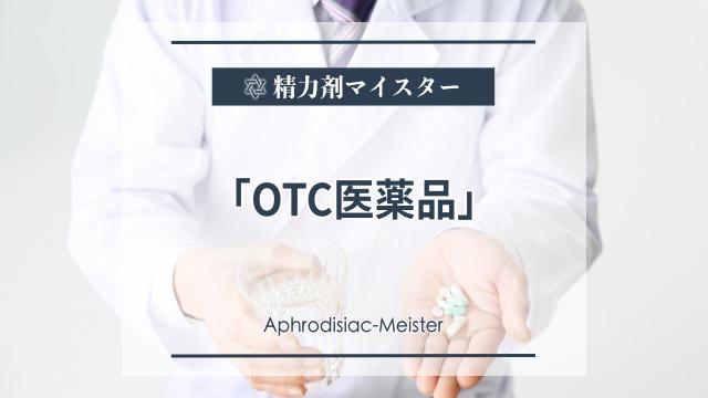 「OTC医薬品」