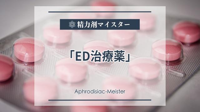 「ED治療薬」