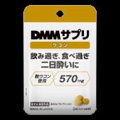 DMMサプリ ウコン