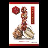 牡蠣エンペラー