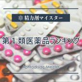 第1類医薬品ランキング