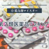第2類医薬品ランキング