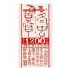 冬虫夏草1200