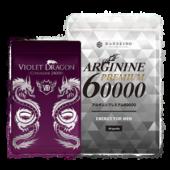 バイオレットドラゴン&アルギニンプレミアム60000
